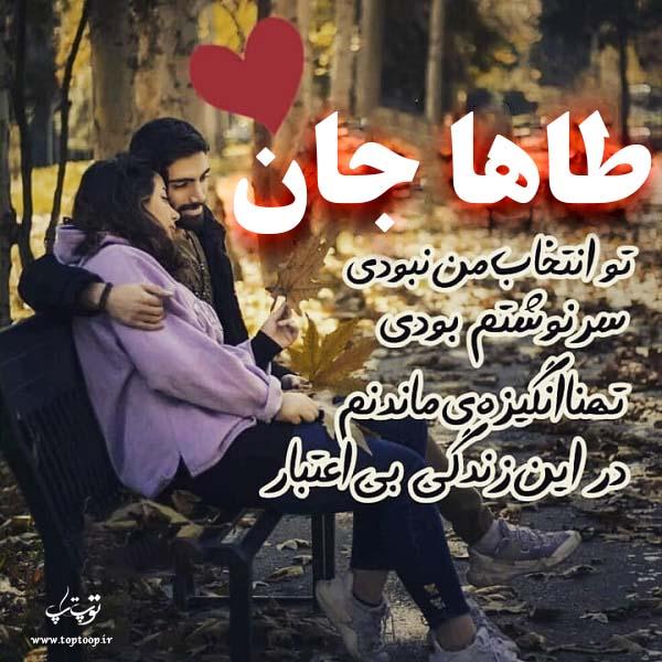 تصاویر اسم طاها