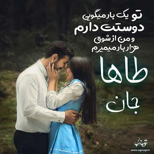 عکس نوشته درمورد اسم طاها