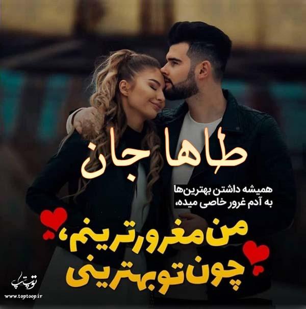 عکس نوشته اسم طاها با معنی
