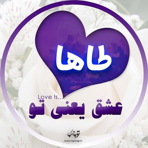 عکس پروفایل اسم طاها