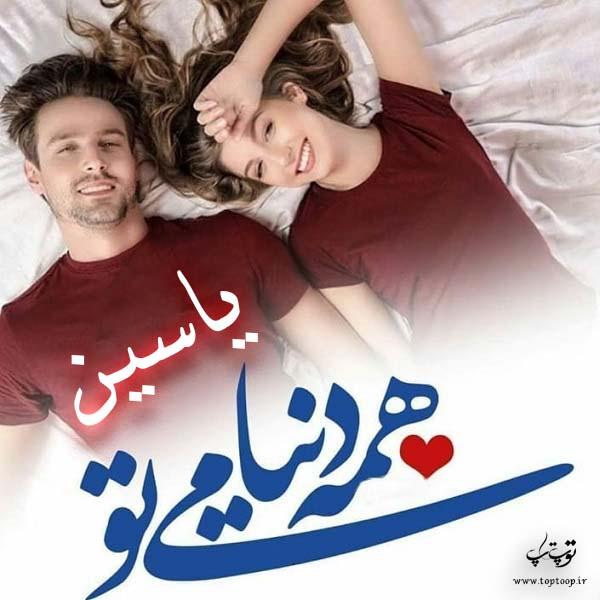عکس نوشته عاشقانه با اسم یاسین