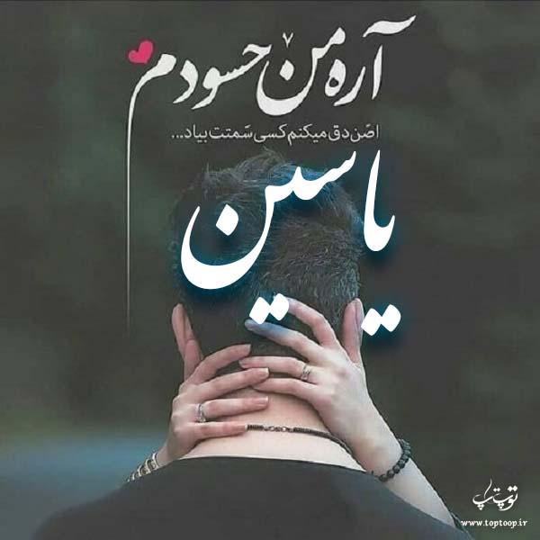 عکس نوشته های اسم یاسین