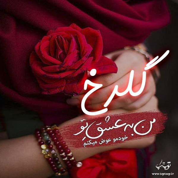 عکس نوشته عاشقانه اسم گلرخ