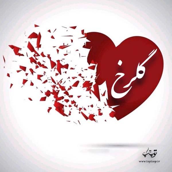 عکس قلب با اسم گلرخ