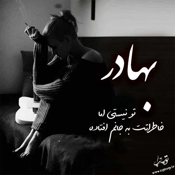 عکس نوشته غمگین اسم بهادر