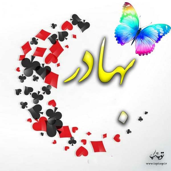 گرافیک اسم بهادر