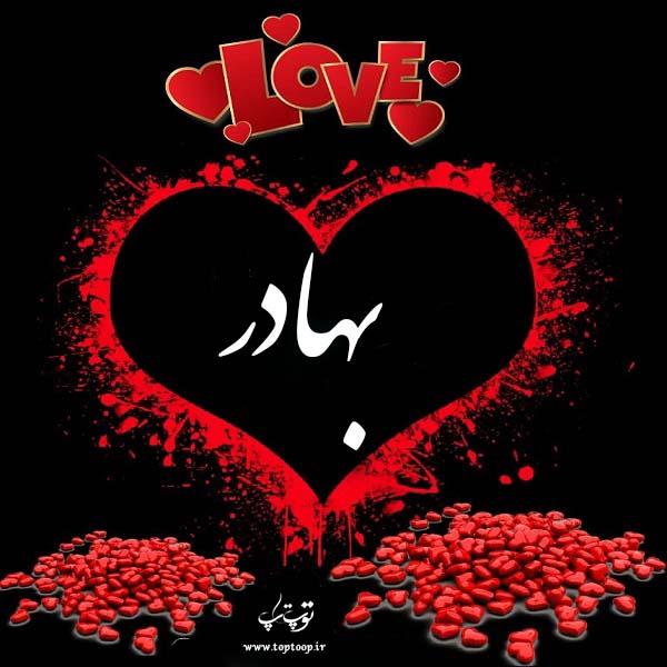 اسم نوشته بهادر