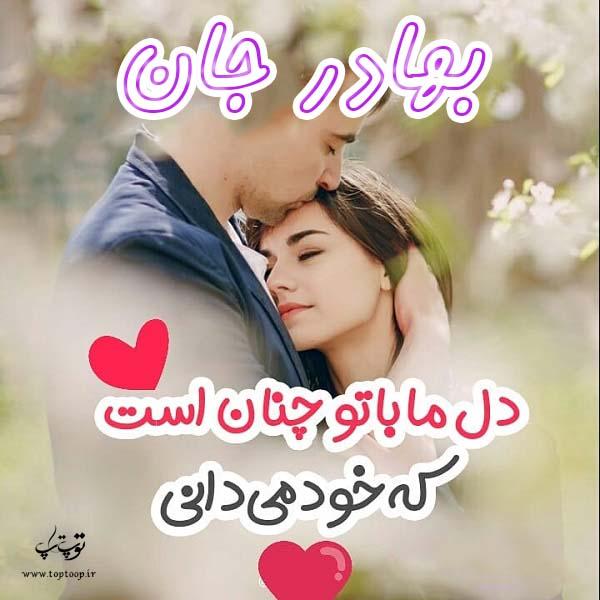 عکس نوشته عاشقانه اسم بهادر