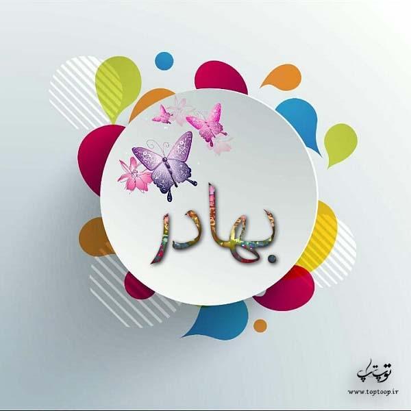 لوگوی اسم بهادر
