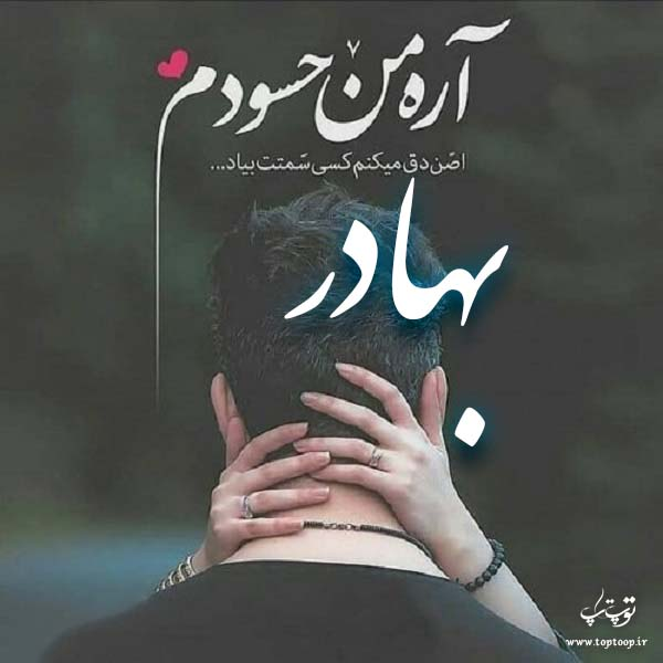 عکس نوشته اسم بهادر برای پروفایل