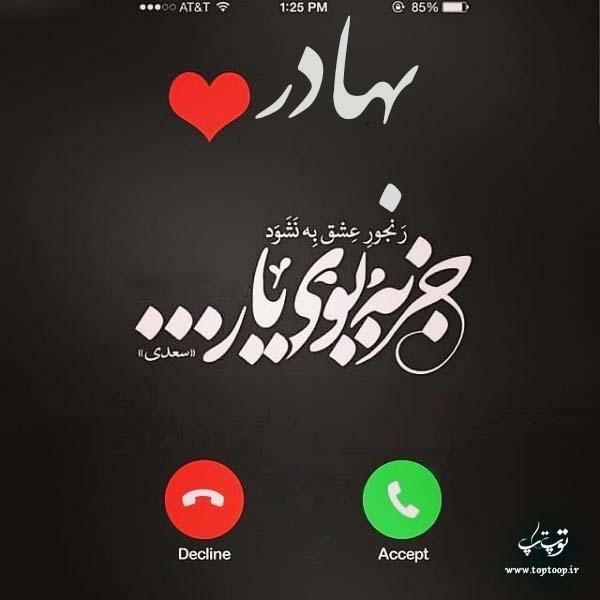 عکس نوشته های اسم بهادر