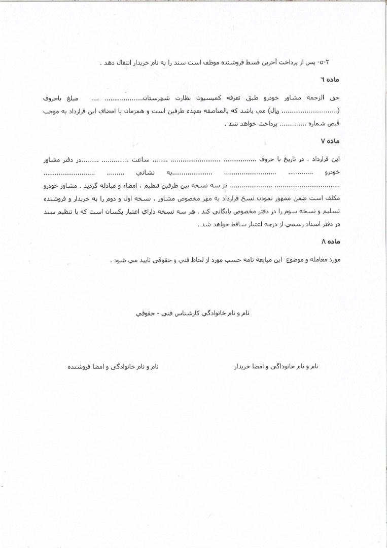 نمونه فرم قولنامه اتومبیل ، صفحه ی سوم