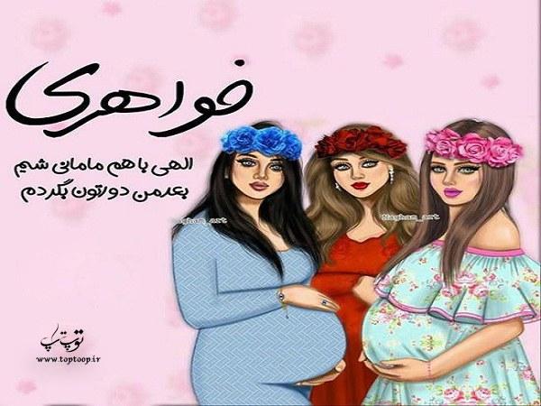 شعر ویژه بارداری