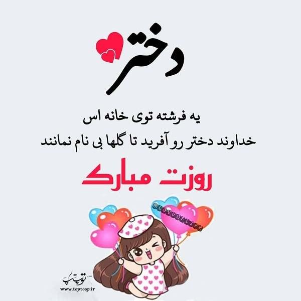 عکس نوشته تبریک روز دختر + متن روز دختر 98