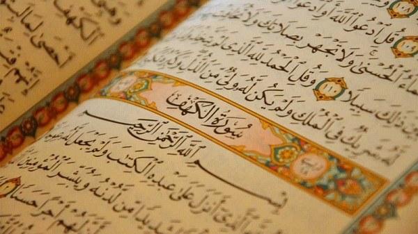 تعبیر خوبا سوره های قرآن