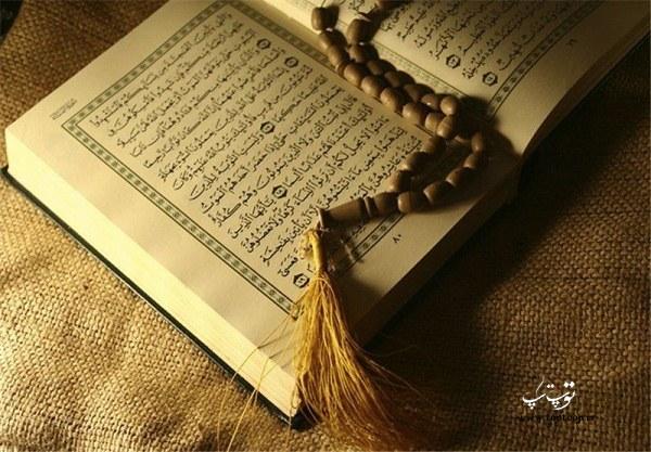 تعبیر خواب سوره های قرآن