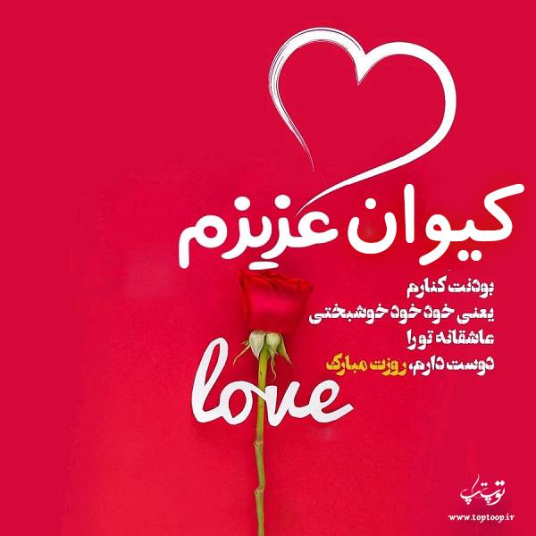 کیوان عزیزم روزت مبارک