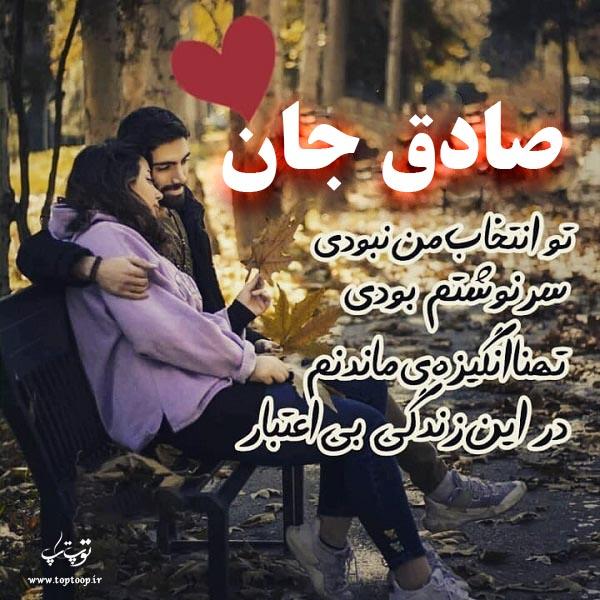 تصاویر عاشقانه اسم صادق