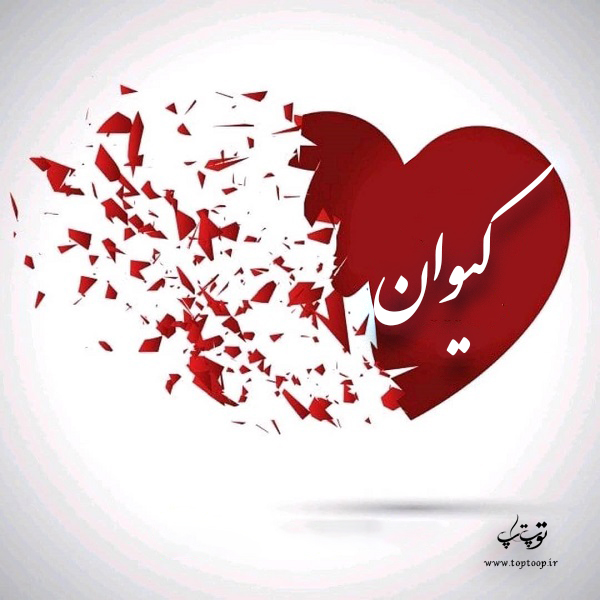 عکس نوشته قلب با اسم کیوان