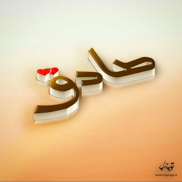 عکس نوشته اسم صادق برای پروفایل
