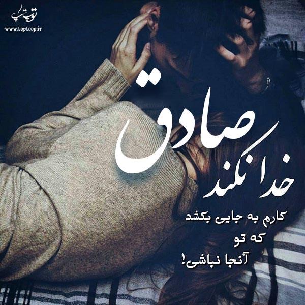عکس اسم نوشته ی صادق
