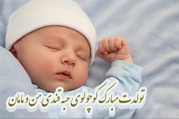 شعر تبریک تولد به دنیا اومدن نوزاد پسر یا دختر