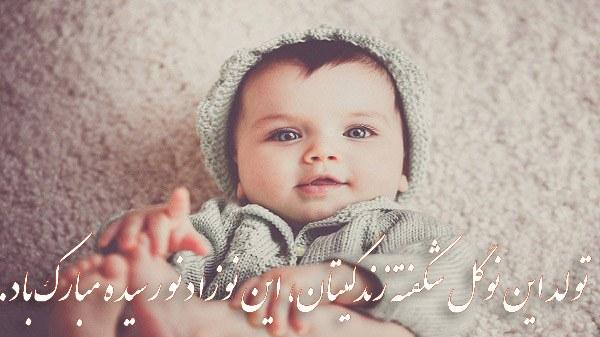 شعر قدم نوشکفته مبارک ، زیباترین اشعار برای تولد بچه