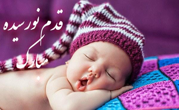 شعر تولدت مبارک نوزاد ، شعر قدم نورسیده مبارک