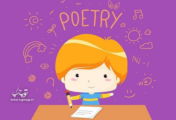 شعرهای انگلیسی بچه گانه