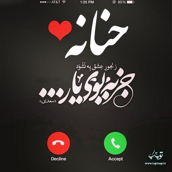 عکس نوشته ی اسم حنانه