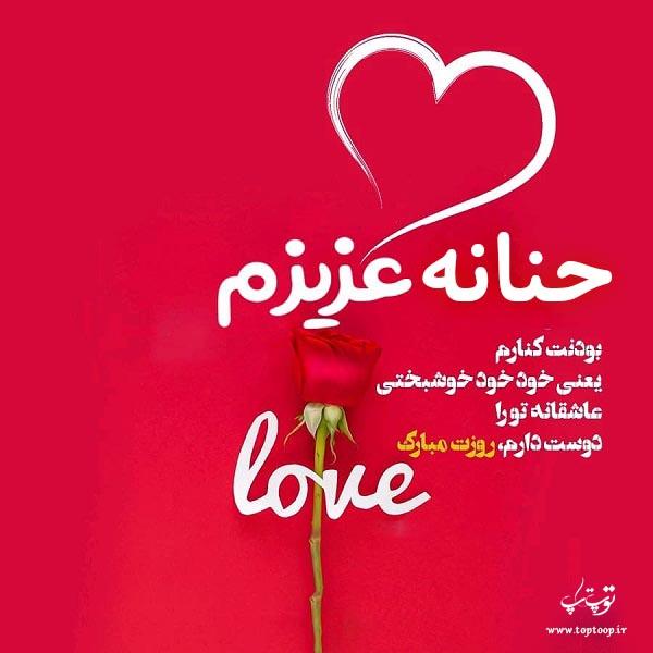 عکس نوشته اسم حنانه با معنی