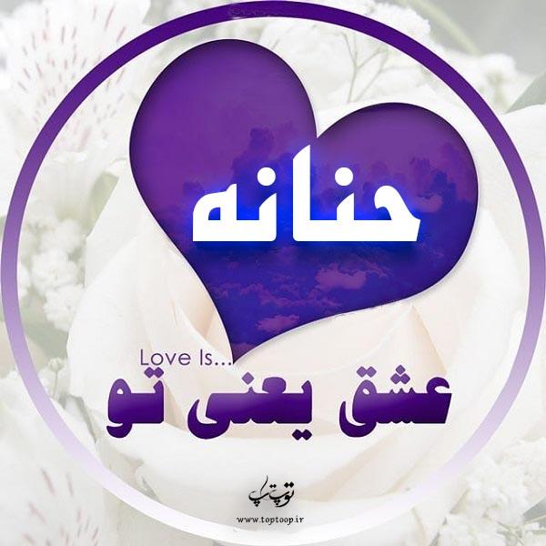 عکس نوشته با اسم حنانه