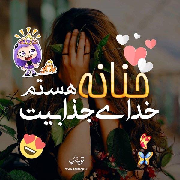 تصویر با متن درباره اسم حنانه