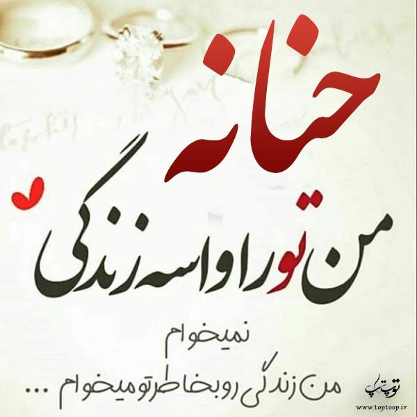 عکس نوشته نام حنانه