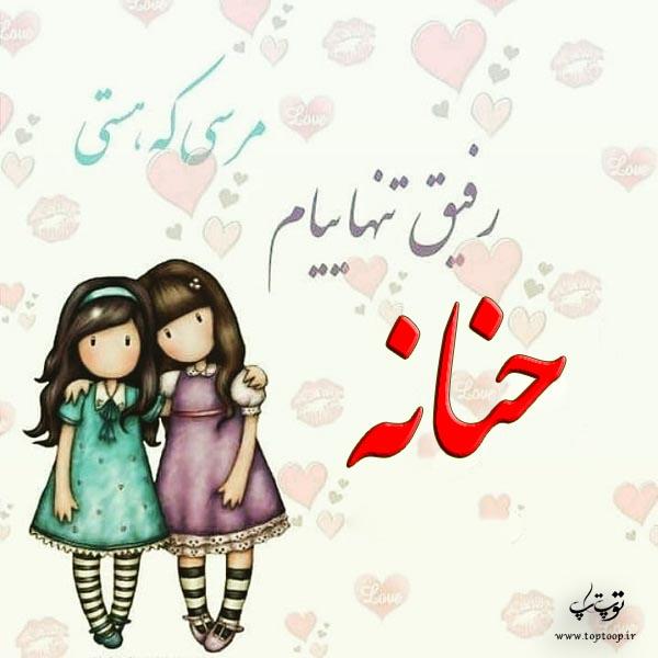 عکس عروسکی اسم حنانه