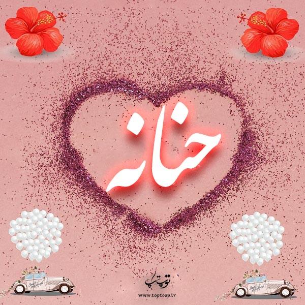 لوگوی اسم حنانه برای پروفایل