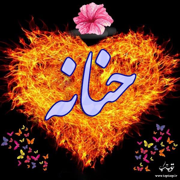 عکس نوشته های اسم حنانه