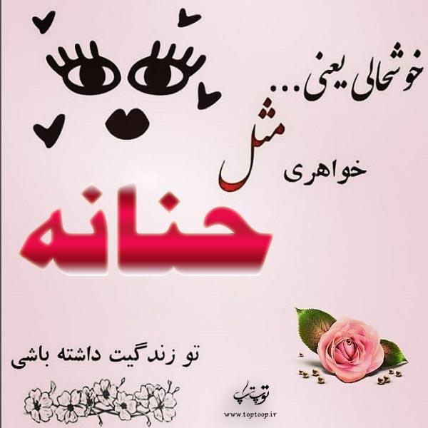 تصاویر اسم حنانه