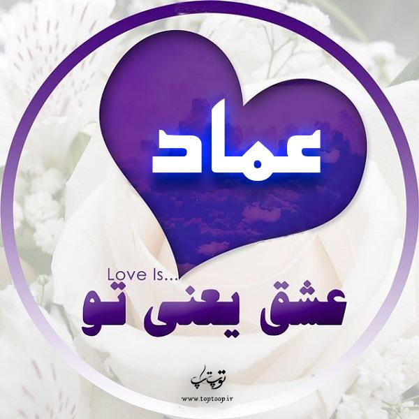 عکس پروفایل اسم عماد