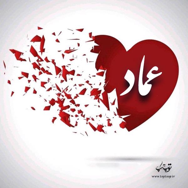 عکس نوشته قلب با اسم عماد