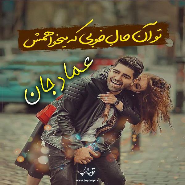 عکس نوشته اسم عماد