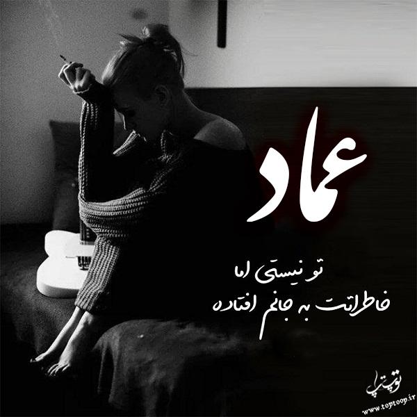 عکس نوشته غمگین اسم عماد