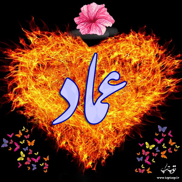 عکس پروفایل نوشته اسم عماد