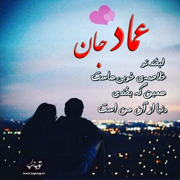 دانلود عکس نوشته اسم عماد