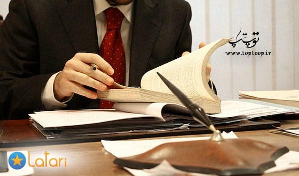معرفی وکیل و شغل وکالت به زبان انگلیسی