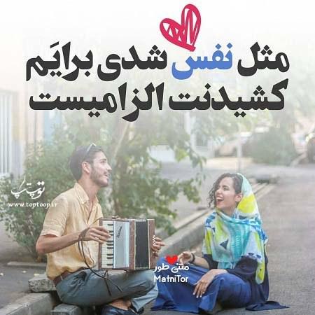 متن انگلیسی در مورد دوست داشتن معشوق + عکس نوشته