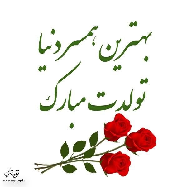 عکس نوشته بهترین همسر دنیا تولدت مبارک ، متن تبریک تولد به خانومم