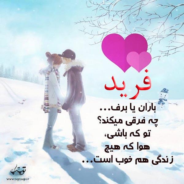 عکس نوشته با اسم فرید