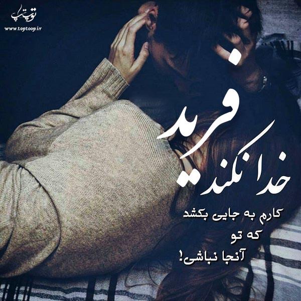 عکس با متن عاشقانه از اسم فرید