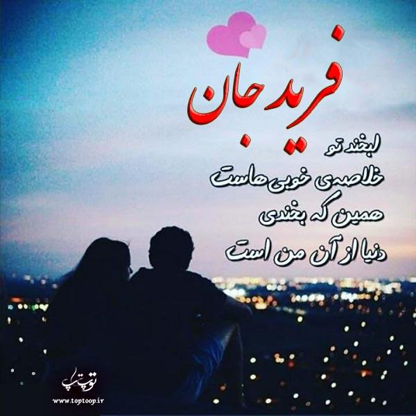 عکس با متن عاشقانه اسم فرید